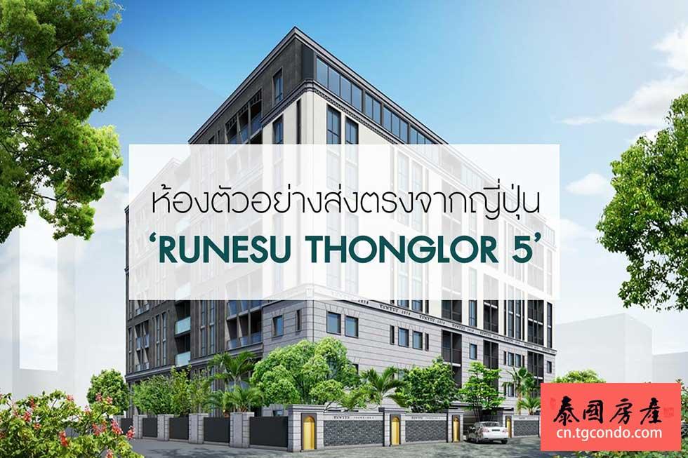 Runesu-thonglor-5-01.jpg