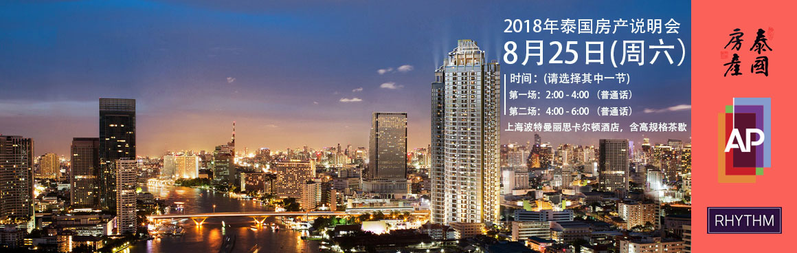 8月25日上海房产说明会报名
