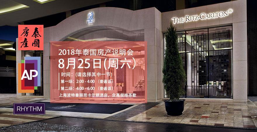 8月25日上海丽思卡尔顿泰国房产说明会