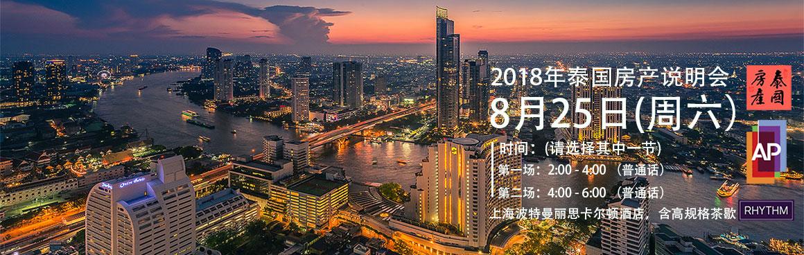 8月25日泰国房产说明会报名
