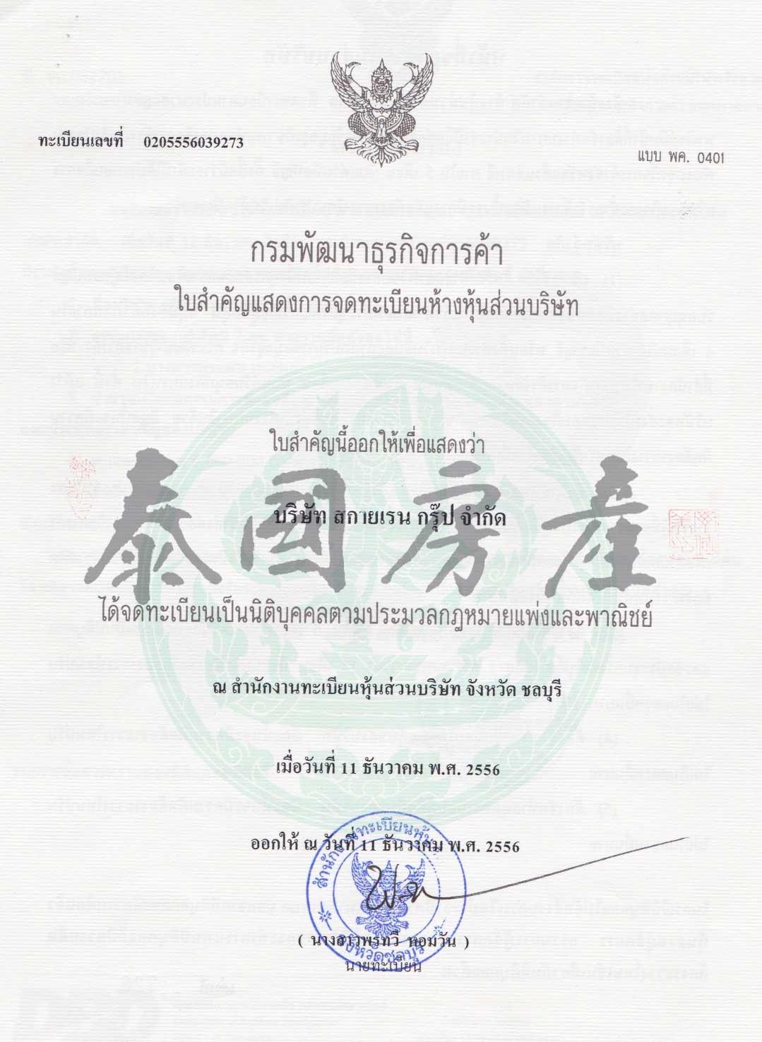 泰国房产网 营业执照
