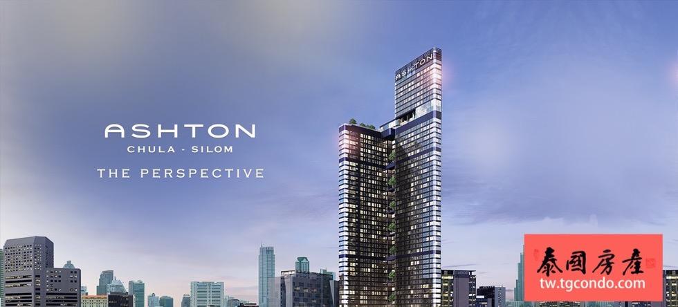 曼谷房地产:Ashton Chuala silom