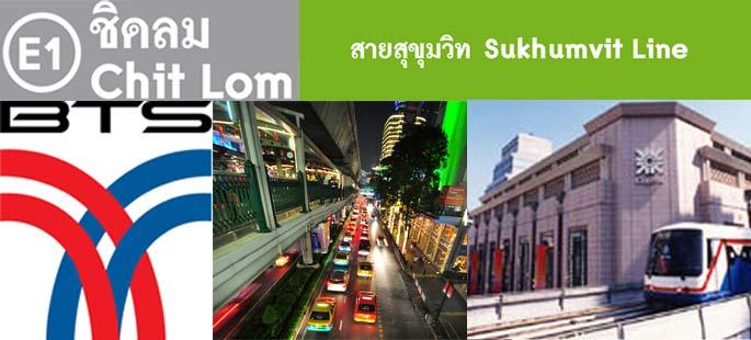 泰国曼谷奇隆区最新公寓房源 E1 BTS Chit Lom