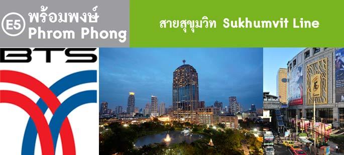E5 bts Phrom Phong station bangkok