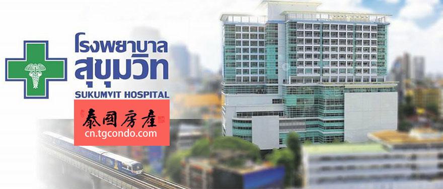 泰国曼谷5星级私立医院素坤逸医院 Sukhumvit Hospital