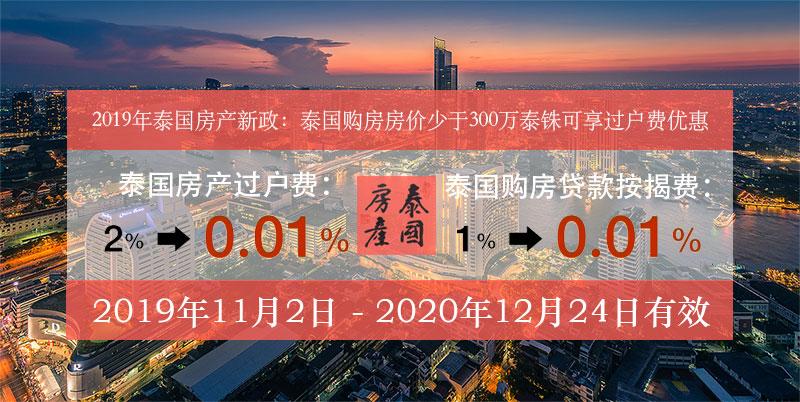 2019泰国房地产过户费降至0.01%
