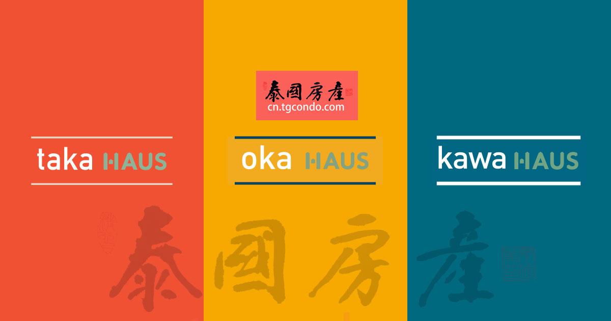 taka haus Oka Haus Kawa Haus