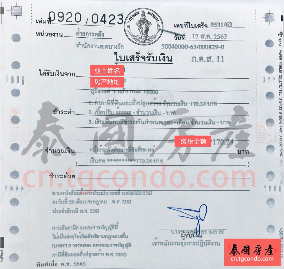 Thailand Property tax