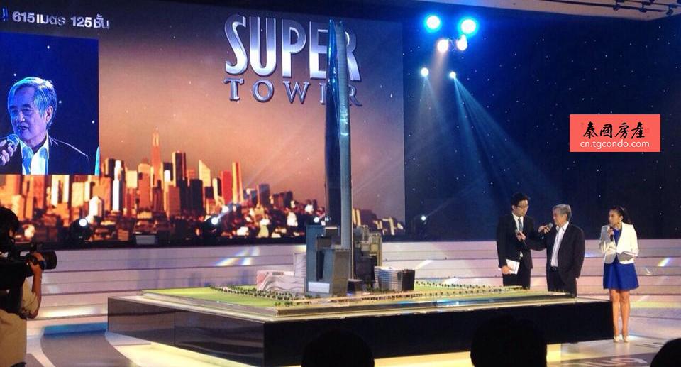 曼谷超級塔(The Super Tower)新聞發布會