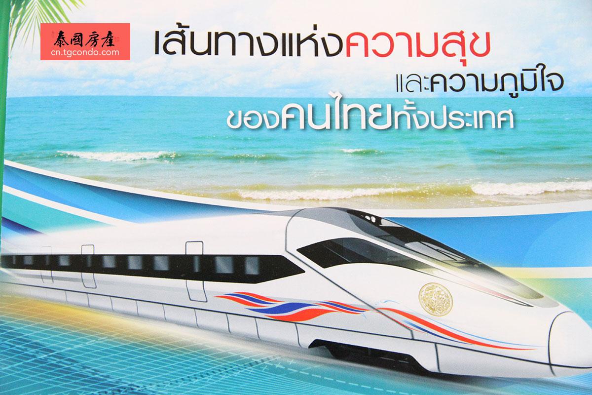 曼谷 芭提雅 高铁(规划中2018通车)