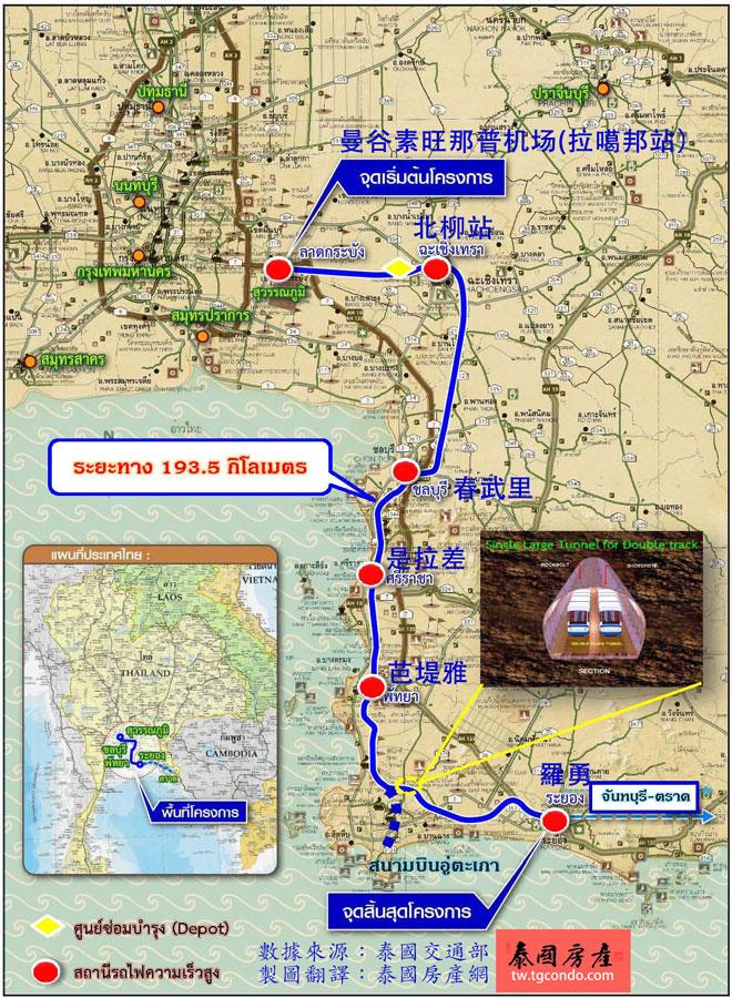 泰国高铁计划:曼谷-芭堤雅-罗勇线 bangkok pattaya rayong highspeed train