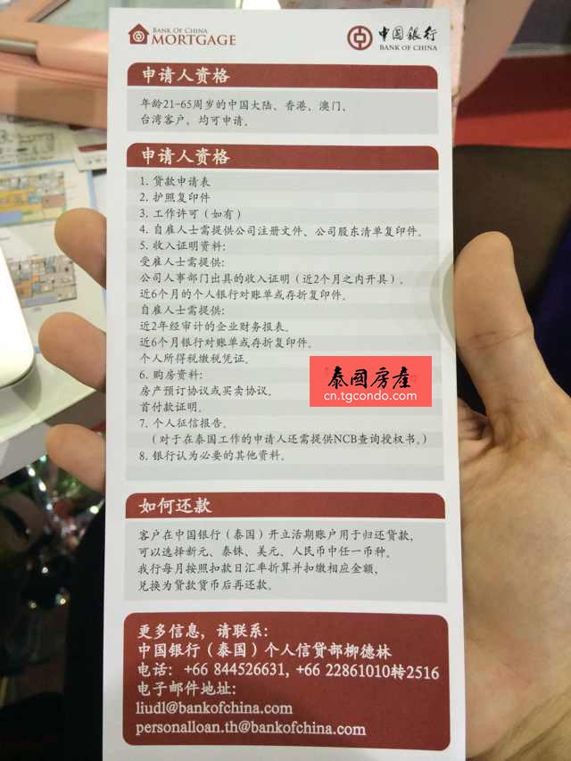 中国人如何在泰国贷款购房