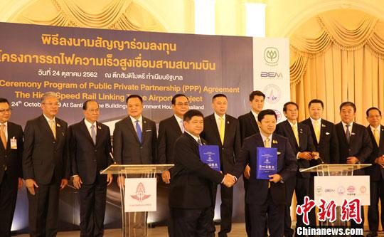 泰国曼谷芭堤雅机场高铁项目签约现场