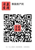泰国房产网 官方微信