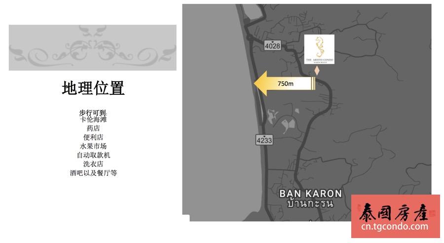 The Aristo Karon 泰国普吉岛卡隆包租海景酒店公寓