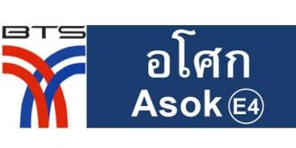 泰国曼谷Asoke区公寓楼盘 E4 BTS Asok (Asoke)