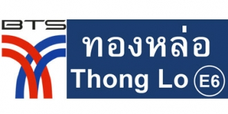 泰国曼谷通罗区Thonglor公寓楼盘 E6 Thong Lo