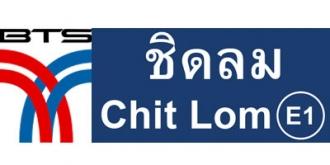 泰国曼谷奇隆区公寓楼盘房源 E1 BTS Chit Lom