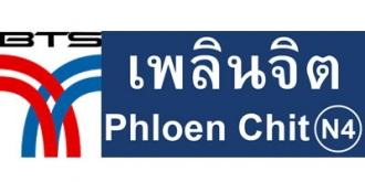 泰国曼谷顶级地段奔集区公寓楼盘 E2 BTS Ploen Chit