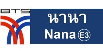 泰国曼谷娜娜区Nana公寓楼盘 E3 BTS Nana