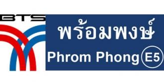 泰国曼谷澎蓬区Phrom Phong公寓楼盘 E5 BTS Phrom Phong
