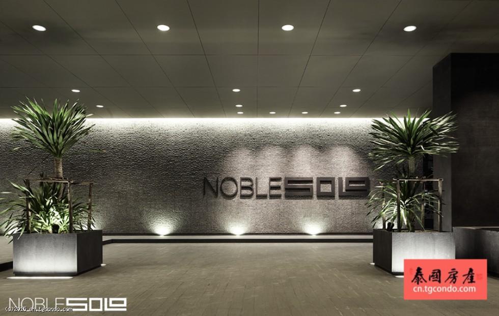 泰国曼谷楼盘 Noble Solo