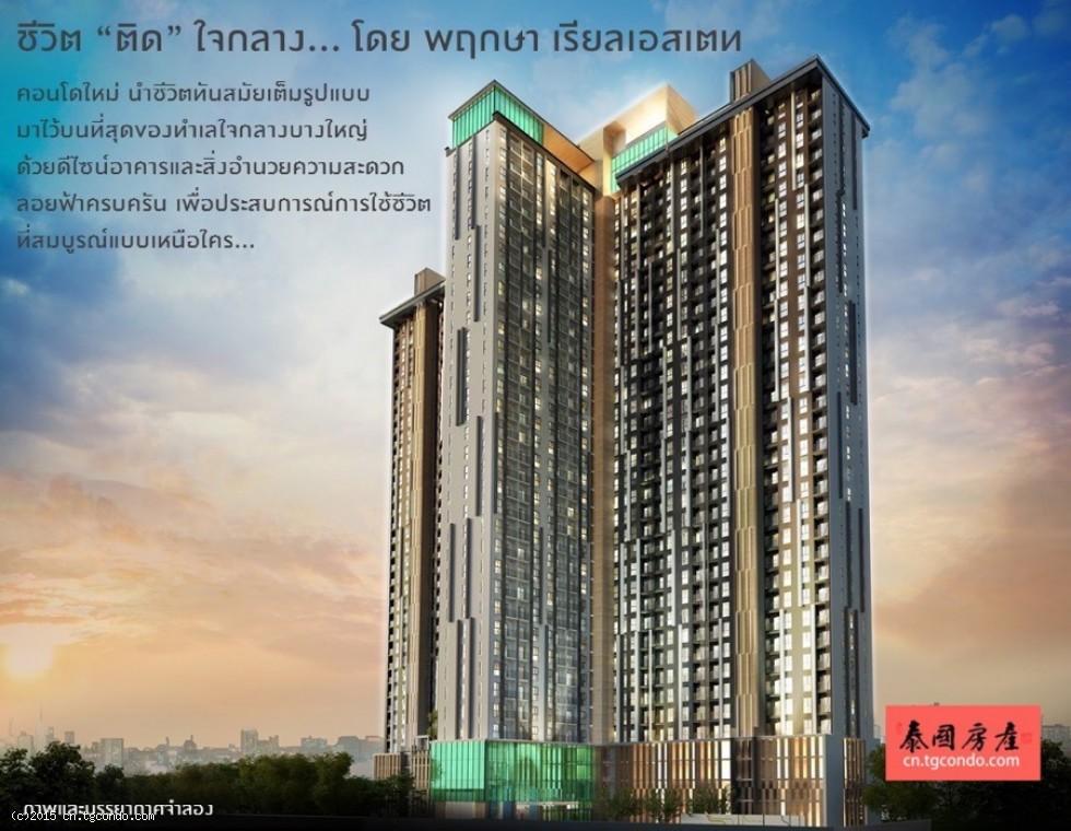 泰国曼谷最新楼盘梅花公寓 Plum Condo Central Station