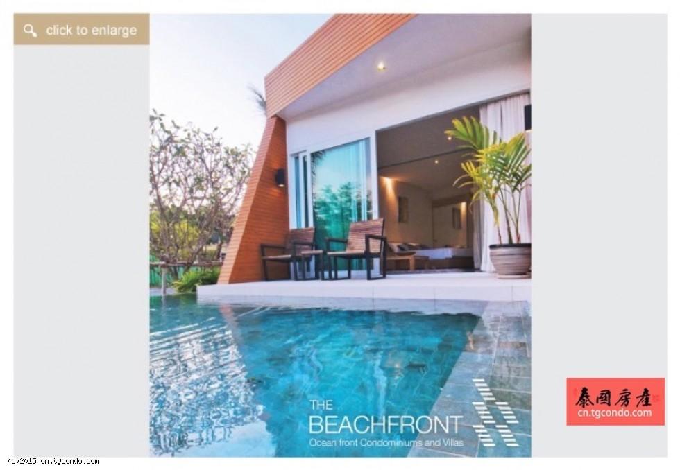 泰国普吉岛楼盘 The Beachfront Condo