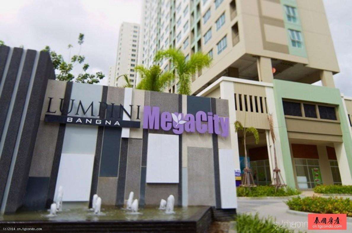泰国曼谷房地产低价位投资Lumpini Mega City Bangna
