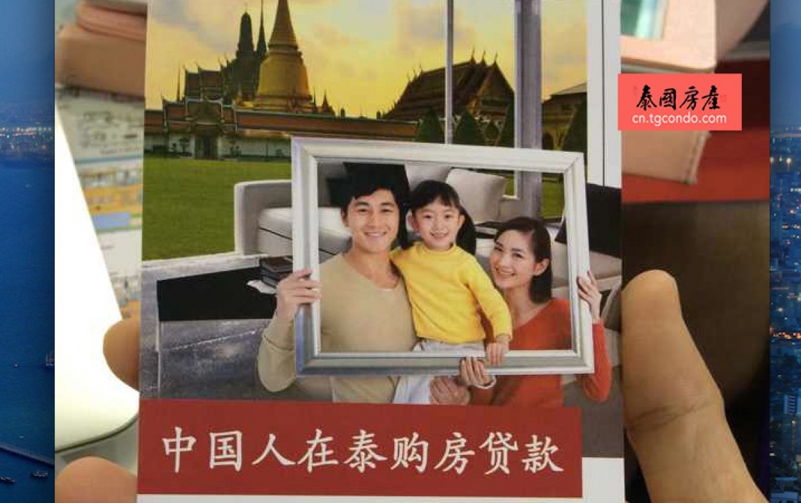 中国银行开通泰国贷款购房业务