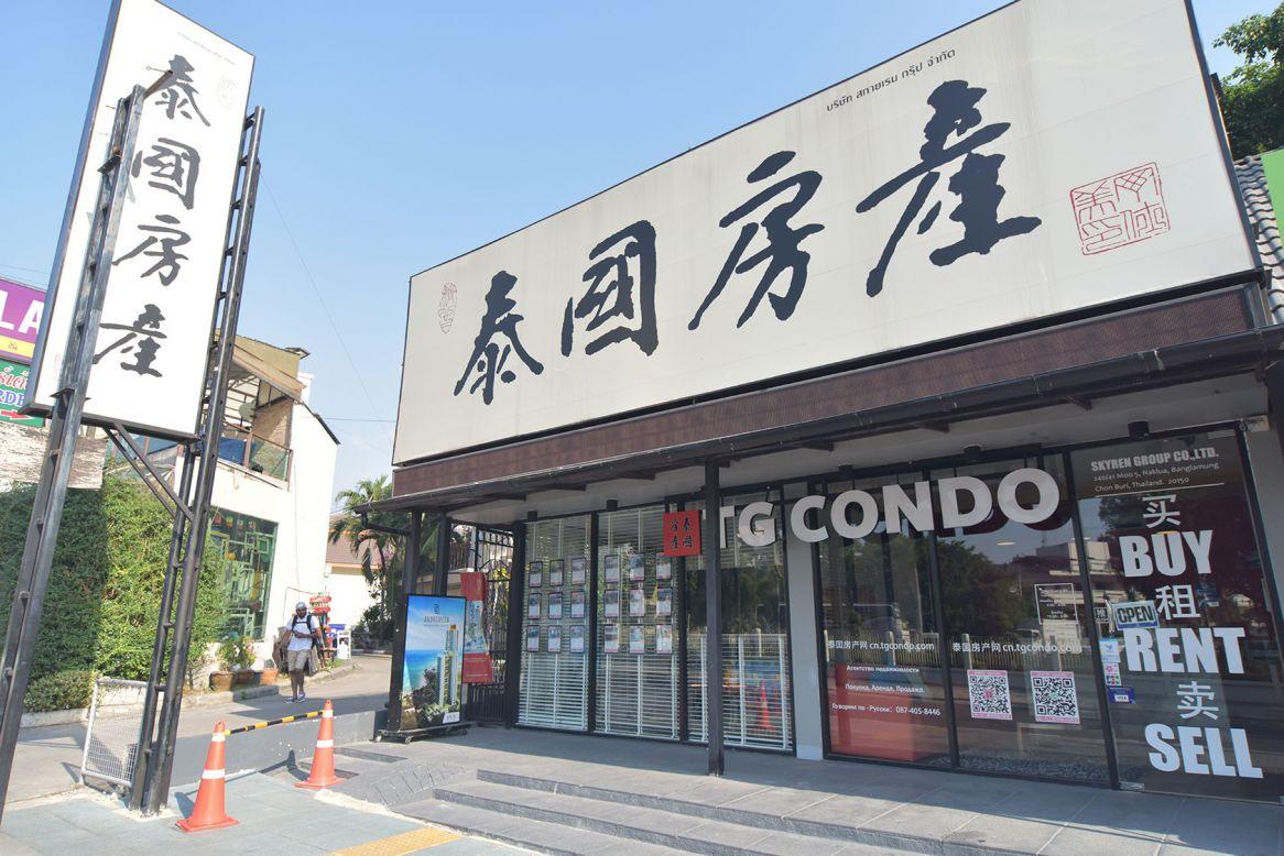 泰国房产网芭堤雅分店