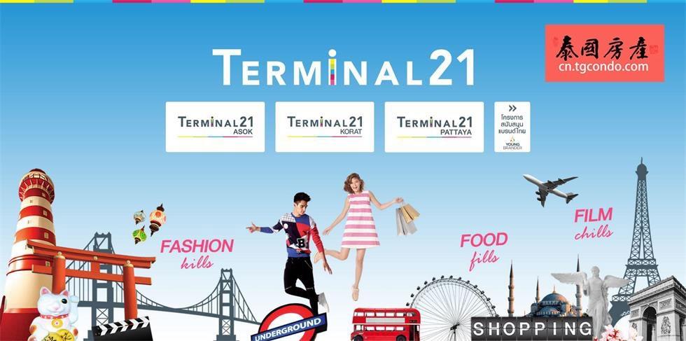 泰国芭提雅21航站楼大型购物中心Terminal 21