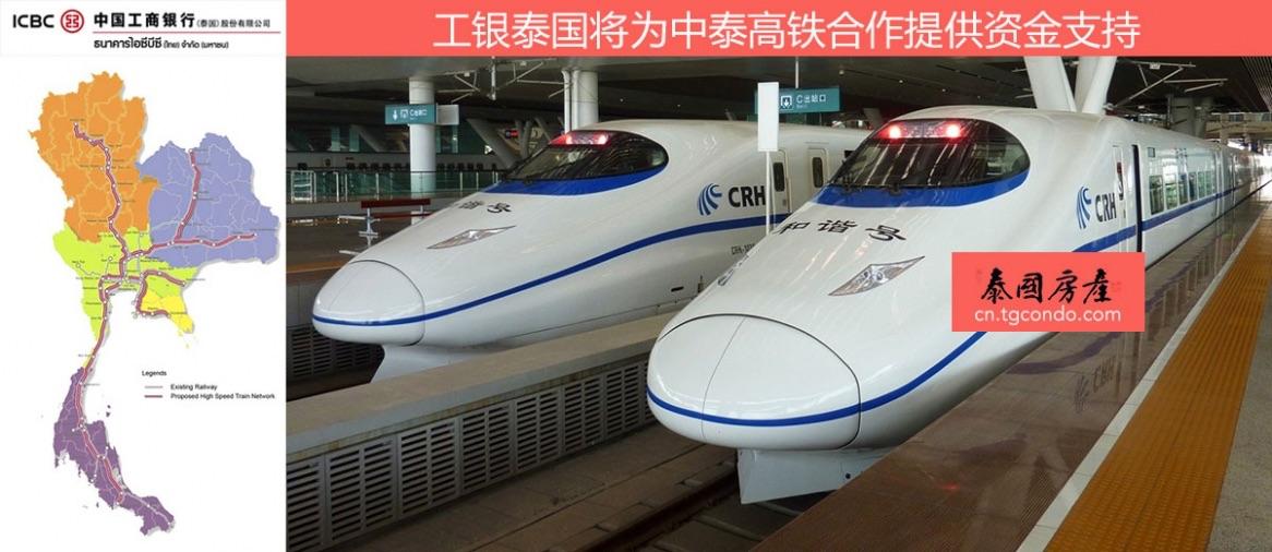 工银泰国将为中泰高铁合作提供资金支持