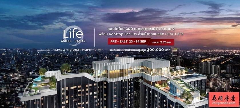泰国购房Tip:关于购买Life Asoke-Rama 9楼盘你所不了解的事