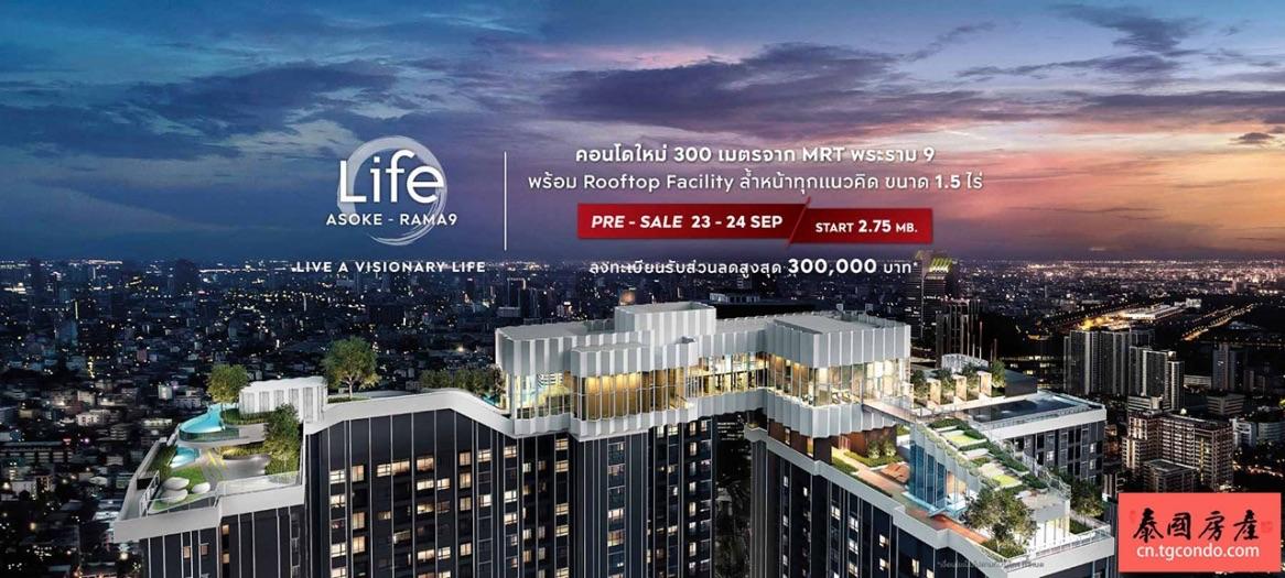 关于购买Life Asoke - Rama 9楼盘你所不了解的事。。。