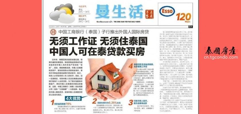 工银泰国开通中国大陆居民泰国购房贷款业务
