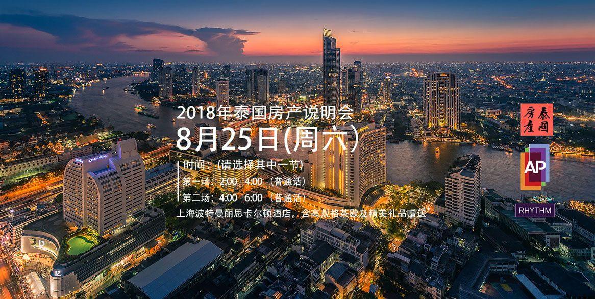 AP集团8月25日上海丽思卡尔顿泰国房产说明会