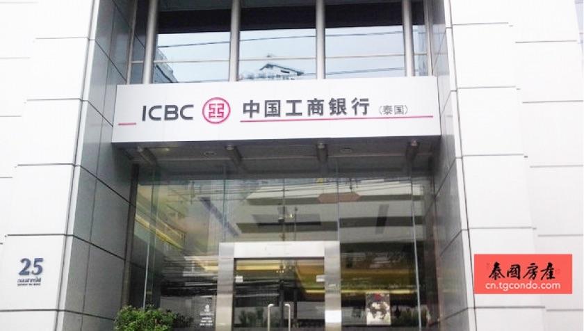 """工商银行(泰国) """"外国人房贷服务""""详解"""