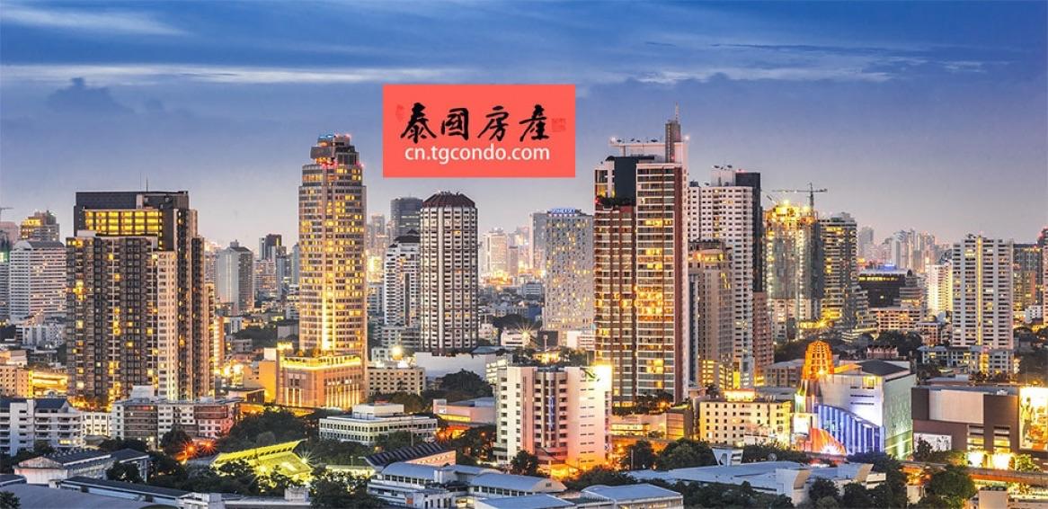 泰国曼谷房地产