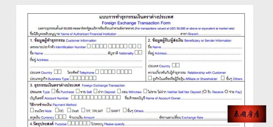 泰国外币兑换转账表