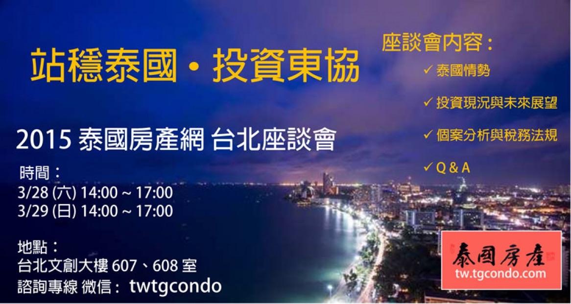 泰国房产网2015首届台北投资说明会即将召开