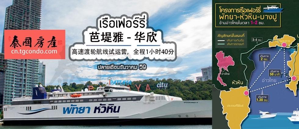 泰国芭堤雅-华欣高速渡轮