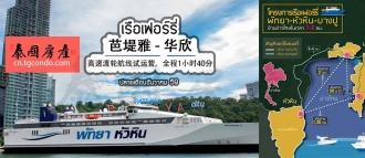 泰国芭堤雅-华欣高速渡轮航线试运营,全程1小时40分