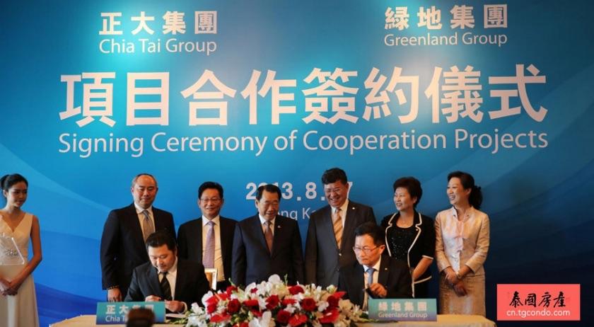 2013年8月27日,绿地集团与泰国正大集团签署合作备忘录
