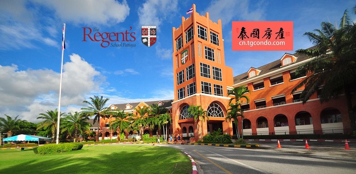 泰国芭堤雅Regents国际学校
