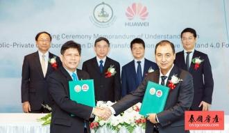 看好泰国东部经济走廊EEC前景:华为泰国投建东南亚最大云数据中心