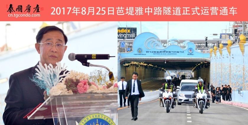 2017年8月25日泰国交通部长主持芭堤雅中路隧道通车仪式