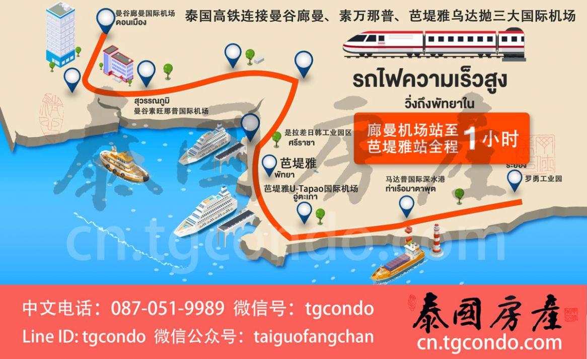 泰国高铁连接曼谷芭堤雅三座国际机场