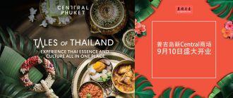 全泰国最大普吉岛全新Central商场将于9月10日盛大开业