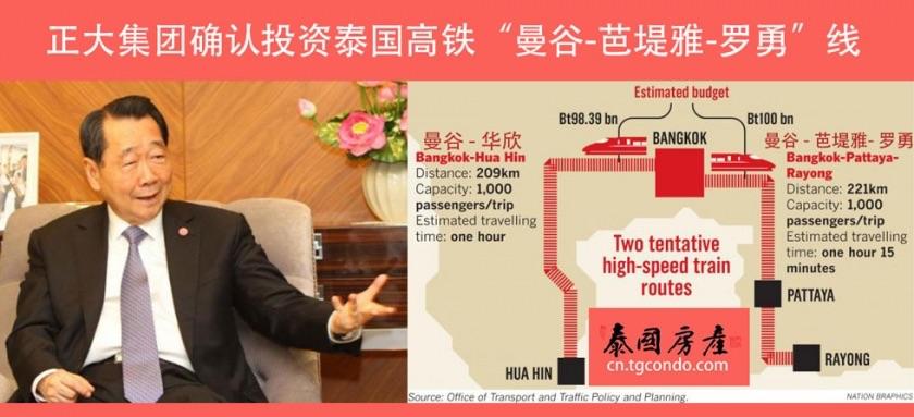 """泰国正大集团确认投资""""曼谷-芭堤雅-罗勇""""高铁项目"""